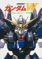 無料放送のBS12にて、劇場版「新機動戦記ガンダムW Endless Waltz 特別篇」が6月6日(日)夜7時から放送!
