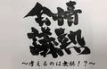 総監督・押井守、監督・西村純二による新作アニメーション「ぶらどらぶ」7月より地上波、BSにて放送開始決定!