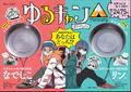 なでしこなべ or リンちゃんなべ、あなたはどっち?「ゆるキャン△」オリジナルのステンレスなべ付きムック本、本日発売!