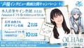 スマホRPG「イース6 Online~ナピシュテムの匣~」、石川由依のサイン色紙が当たるキャンペーンが開始! インタビュー動画も公開!