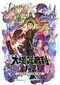 Switch/PS4「大逆転裁判1&2 -成歩堂龍ノ介の冒險と覺悟-」、ショップ別数量限定特典を公開!