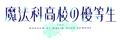 TVアニメ「魔法科高校の優等生」7月3日(土)より各局にて放送開始! OPテーマは三月のパンタシア「101」、EDテーマはフィロソフィーのダンス「ダブル・スタンダード」に決定!