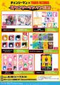 「チェンソーマン マンガ展」6月12日より渋谷にて開催! グッズ先行販売も実施!