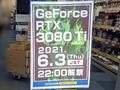 最新グラフィックスカード「NVIDIA GeForce RTX 3080 Ti」が、本日22時より「パソコン工房 秋葉原 BUYMORE店」で販売開始!
