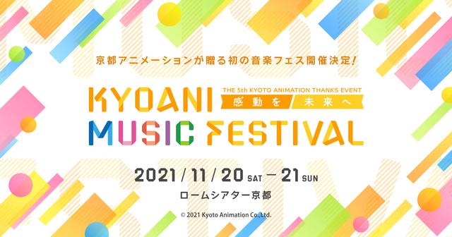 京アニ楽曲アーティストが集結! 京都アニメーションが音楽フェスを11月に開催!