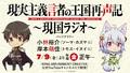 TVアニメ「現実主義勇者の王国再建記」よりPV・番宣映像が公開! 7月1日(木)には放送直前生配信も!