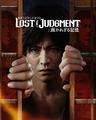 「LOST JUDGMENT:裁かれざる記憶」主要キャラクターを紹介! 中尾彬と山本耕史のインタビュー映像も到着!