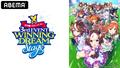 「ウマ娘 プリティーダービー 3rd EVENT WINNING DREAM STAGE」、8月28日(土)・29日(日)に「ABEMA PPV ONLINE LIVE」にて生配信決定!!