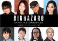 「バイオハザード:インフィニット ダークネス」主要キャラクター日本語吹き替えキャスト発表! 吹き替え版本予告とキャラPVが公開!!