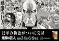 完結に巨人も涙…「進撃の巨人」JR新宿駅でスペシャルムービー「感激の巨人」を6月13日(日)まで放映!