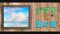 ジブリ×夏の音を収めたアルバム「夏の音色 -Pianocover-」がリリース!