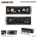 「SPY×FAMILY」のフルワイヤレスイヤホンコラボレーションモデル、予約販売開始! パッケージ底面には「フォージャー家」が!!