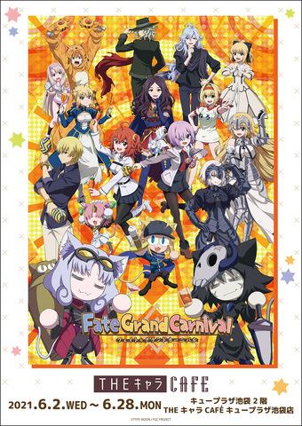 「Fate/Grand Carnival」コラボカフェが池袋で6月28日(月)まで開催中!