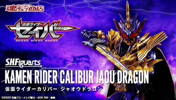 「仮面ライダーセイバー」S.H.Figuartsシリーズに「仮面ライダーカリバー ジャオウドラゴン」が登場!