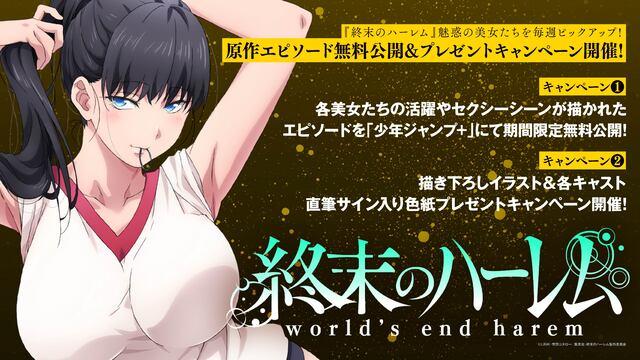 「終末のハーレム」追加キャラクター&キャスト情報第2弾公開! 夢のメイティング投票開催!
