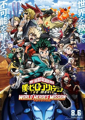 「僕のヒーローアカデミア」劇場版第3弾、生徒&プロヒーローが集結したキービジュアル公開! ゲスト声優は吉沢亮!