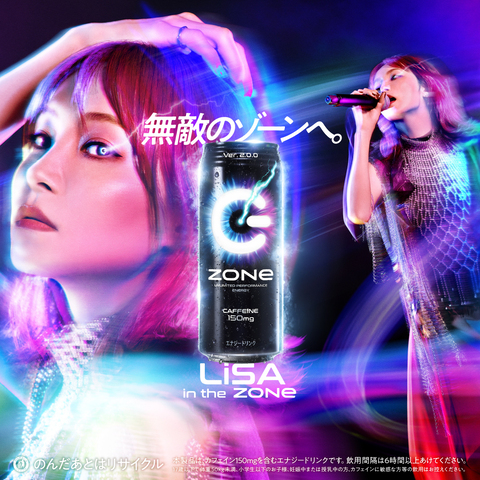 LiSAの新曲「RUNAWAY」が「ZONe」のCMソングに! TVCM「無敵のゾーンへ。LiSA in the ZONe」公開!