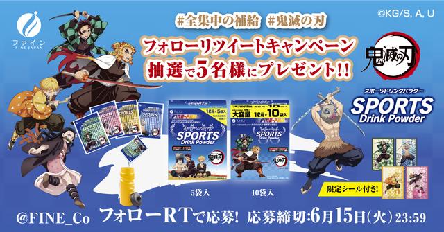 シール入り! 「鬼滅の刃」のスポーツドリンクパウダー新パッケージが6月16日発売! 箱入りが当たるキャンペーン開催