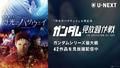 「機動戦士ガンダム 閃光のハサウェイ」公開記念! U-NEXTでガンダムシリーズ43作品が見放題!!