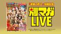 ネタバレ注意!「進撃の巨人」完結直後の生配信「別マガLIVE」アーカイブを本日より配信!