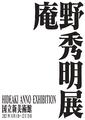 「庵野秀明展」10月より国立新美術館にて開催決定! 制作資料を余すところなく展示!