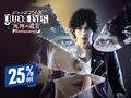 「JUDGE EYES:死神の遺言」100万本突破! ダウンロード版が25%オフで購入できる記念セール開催!!