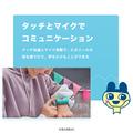 「たまごっちスマート」発売決定! 25thアニバーサリーセットの先行抽選販売が本日スタート!