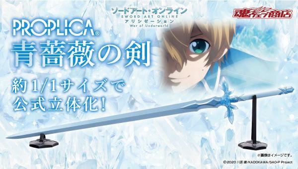 TVアニメ「ソードアート・オンライン アリシゼーションWar of Underworld」より、ユージオの「青薔薇の剣」が約1/1サイズで待望の初立体化!
