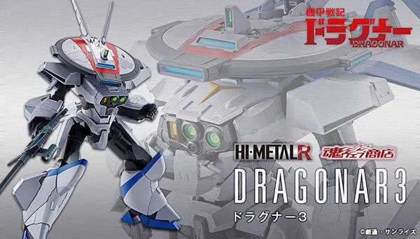 「機甲戦記ドラグナー」から、ドラグナー1カスタムに引き続き、電子戦用メタルアーマー、ドラグナー3が「HI-METAL R」ブランドで登場!
