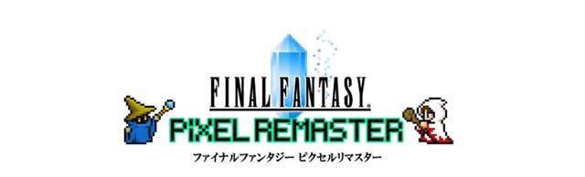 「ファイナルファンタジー」6作品をSteam&スマホ向けに2Dリマスター! 「ファイナルファンタジー ピクセルリマスター」始動!