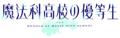 夏アニメ「魔法科高校の優等生」第2弾キービジュアル、追加スタッフ&キャスト情報公開! 放送直前特番放送も決定!!