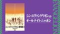 今夜25時から!「シン・エヴァンゲリオンのオールナイトニッポン」生放送!緒方恵美らキャストが集結!