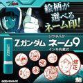 「機動戦士Zガンダム」より、シヤチハタ「ネーム9」が登場!好きな絵柄と文字を入れてオリジナルの印鑑を作ろう!!