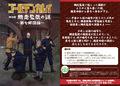 「ゴールデンカムイ」網走監獄決戦 POP UP SHOP、池袋にて7月8日(木)より開催!