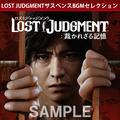 「LOST JUDGMENT:裁かれざる記憶」、予約特典&セガストア限定商品を公開!