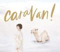 【インタビュー】豊崎愛生が4thアルバム「caravan!」をリリース。ベストアルバムを越えての第二章へ