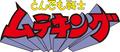 アニメ「MUTEKING THE Dancing HERO」放送記念!2021年秋放送開始に先駆けて「とんでも戦士ムテキング」のセレクション放送が決定!