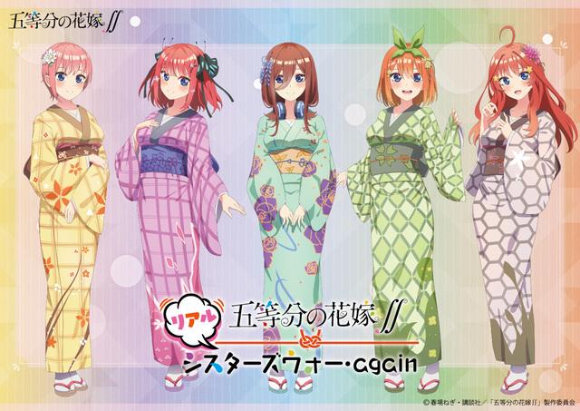 「『五等分の花嫁∬』リアルシスターズウォー・again」が京都で開催! 着物姿の5人の描き下ろし限定オリジナルグッズ多数登場!