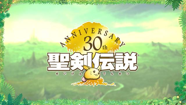 「聖剣伝説」シリーズ30周年! 6月27日(日)に生放送を実施!