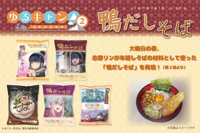 「ゆるキャン△SEASON2」、第2話で志摩リンが使った「鴨だしそば」が6月23日(水)より発売!