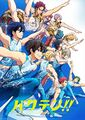 TVアニメ「バクテン!!」映画化決定! 製作決定PVやティザーサイト公開!