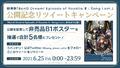 劇場版「BanG Dream! Episode of Roselia II : Song I am.」本日より全国ロードショー! 非売品ポスターが当たるキャンペーンも開催!
