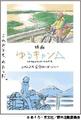 「野クル」オリジナルストーリーも!「アウトドア音楽のすすめ with ゆるキャン△」7月発売&店舗イベントを開催!