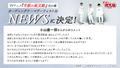 TVアニメ「半妖の夜叉姫」弐の章、10月2日(土)放送開始が決定! 主題歌はNEWS!