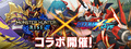 「ロックマンX DiVE」×「モンハンライズ」、コラボキャラ「X レウスアーマー」が登場!