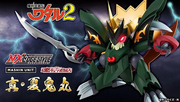 「魔神英雄伝ワタル2」より、真・夏鬼丸がNXEDGE STYLEに登場! イサリビ搭乗時と最終決戦時の姿を再現可能!!