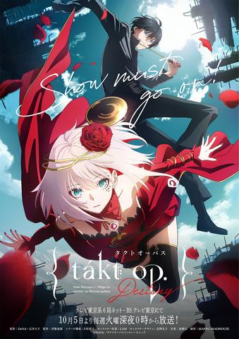 MAPPA×MADHOUSEのTVアニメ「takt op.Destiny」、10月5日(火)より放送! キャラクターやPVが公開!