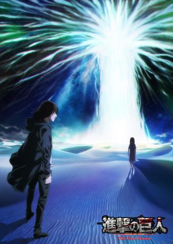 今冬放送! TVアニメ「進撃の巨人」The Final Season Part 2、ティザービジュアル公開!
