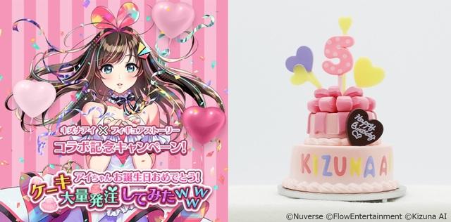 「フィギュアストーリー」コラボレーション中の「キズナアイ」の誕生日をお祝い! ケーキ型フィギュアが抽選で700名に当たるキャンペーン実施!!