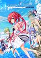 Switch「Summer Pockets REFLECTION BLUE」本日発売! 前作より新ヒロインや新ルートを追加しパワーアップ!
